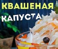 Рецепты приготовления домашней и очень вкусной квашеной капусты в банке