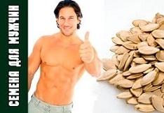 тыквенные семечки для мужчин